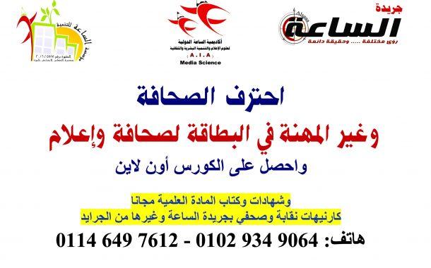 عمرو المصري: تعلم فن التحرير الصحفي وغيّر المهنة بالبطاقة لصحافة وإعلام