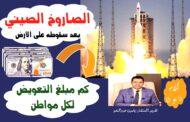 ياسين عبدالمنعم: الصين ملتزمة بالتعويض بعد سقوط الصاروخ