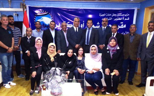 بالصور اجتماع عاجل لأمانة شمال أول أكتوبر بحزب مستقبل وطن