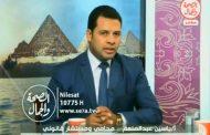 المستشار ياسين عبدالمنعم يطالب بتغير مسمى بيت الطاعة إلى بيت الزوجية