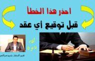 المستشار/ ياسين عبدالمنعم ..احذر هذا الخطأ عند توقيع اي عقود