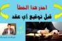 غادة إسماعيل تكتب: شيخ وقصة (٤)