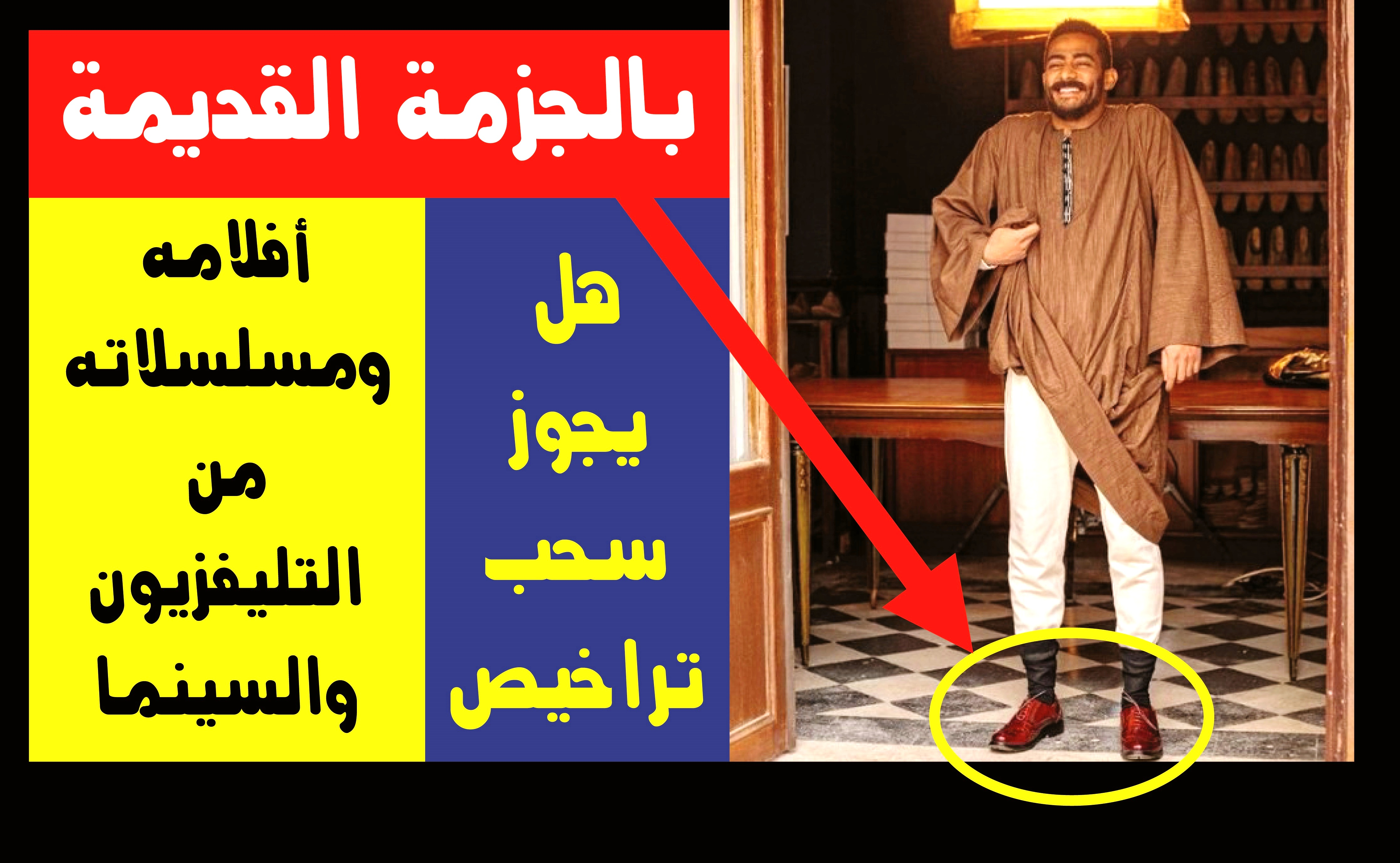 المستشار/ ياسين عبدالمنعم: سحب التراخيص بالجزمة القديمة