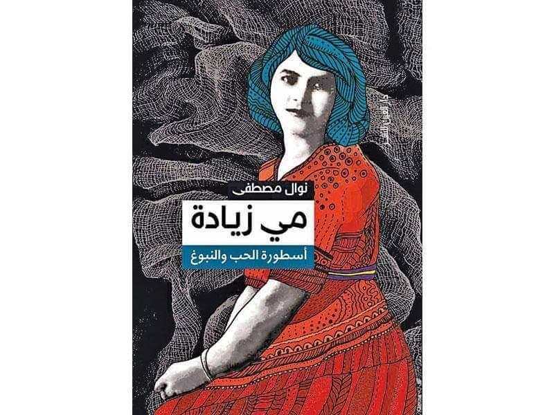 ندوة ثقافية عن كتاب (مي زيادة أسطورة الحب والنبوغ) للكاتبة نوال مصطفي