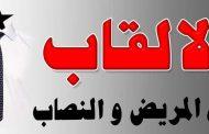 محمد الديب يكتب: الألقاب بين المريض والنصاب