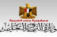 وزارة التربية والتعليم:  665 ألف طالب وطالبة يؤدون الامتحان في 1819 لجنة سير على مستوى الجمهورية