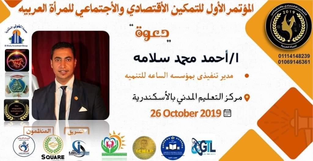 المدير التنفيذي لمؤسسة الساعة للتنمية: مؤتمر التمكين الاقتصادي للمرأة بالإسكندرية هو ازدياد في الرقي والوعي