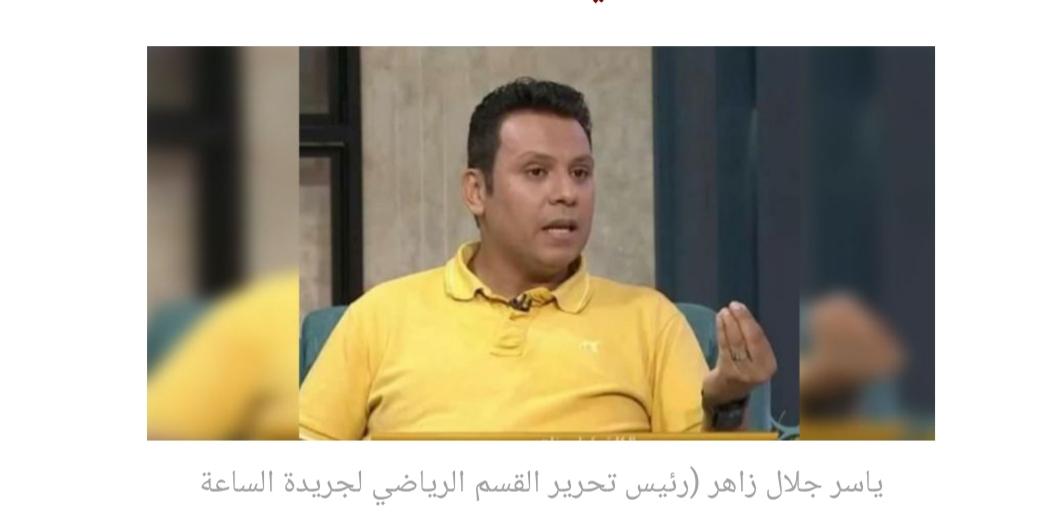 ياسر جلال زاهر يكتب: الاحتراف والاغتراف