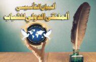 البيان التأسيسي للملتقى الدولي للشباب هو خطوة البداية