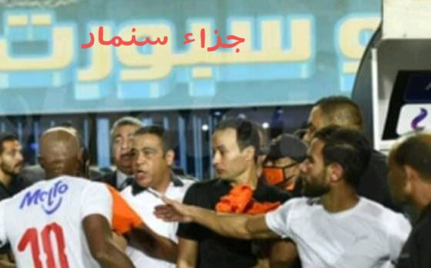 ياسر جلال زاهر يكتب: من أمن العقاب اساء الأدب وزاد..