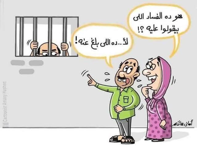 عماد فرغلي يكتب عن: الفساد الأصغر