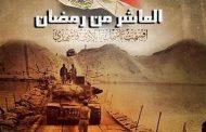 عماد فرغلي يكتب عن: نصر رمضان وتعمير سيناء