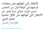 يونيسيف مصر تدعو لتعليم الفتيات ومحو أمية المرأة