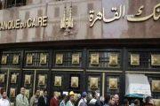 بنك القاهرة يخفض الفائده علي الودائع وحسابات التوفير